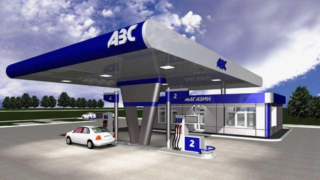 Строительство и модернизация автозаправочных станций (АЗС)